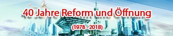 改革开放40年-de-3.jpg